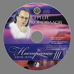 Настроение III — Элегия ночи Музыка Доктора Коновалова