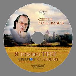 олос Доктора «Я говорю тебе о любви» Студийная запись Доктора С. Коновалова и музыкальных произведений в его исполнении. Музыка Доктора Коновалова