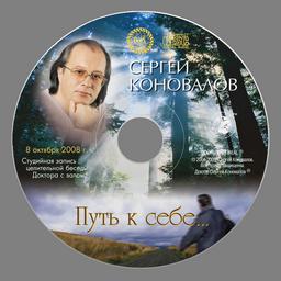 Путь к себе… Музыка Доктора Коновалова