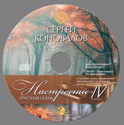 Настроение — IV Грустная осень Музыка Доктора Коновалова