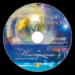 Настроение V — Дыхание любви Музыка Доктора Коновалова