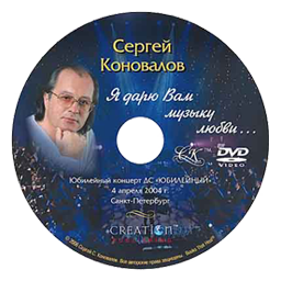 Музыка Доктора Коновалова