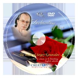 Запись концерта Доктора С. Коновалова «Признание» Музыка Доктора Коновалова