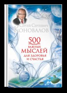 500 важных мыслей для Здоровья и Счастья. Книги Доктора Коновалова