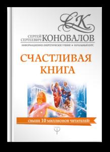 Счастливая книга. Книги Доктора Коновалова