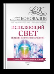 Исцеляющий свет, идущий из глубин Вселенной. Информационно-энергетическое Учение. Книги Доктора Коновалова