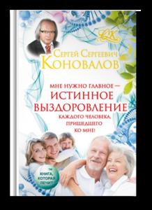 Истинное выздоровление каждого человека, пришедшего ко мне! Книги Доктора Коновалова