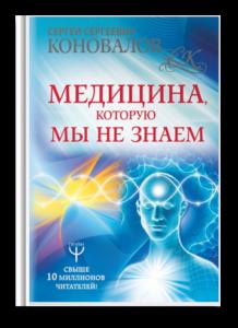Медицина, которую мы не знаем. Книги Доктора Коновалова
