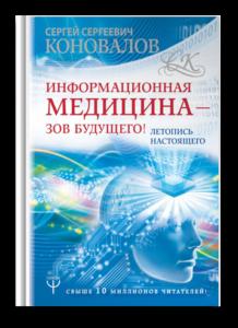 Книги Доктора Коновалова